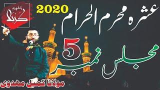 Ashra E Muharram 2020 || Majlis No.5 || Maulana Kumail Mehdavi