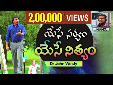 Christian Telugu Song (yesey Satyam) By Dr John Wesly video
