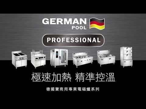 德国宝商用专业电磁炉系列 极速加热 精准控温