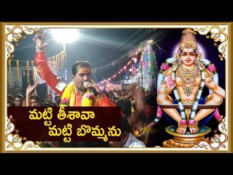 matti tisava matti bommanu chesava Song || Ayyappa Swamy Telugu Top Devotional Songs / Bhajanalu