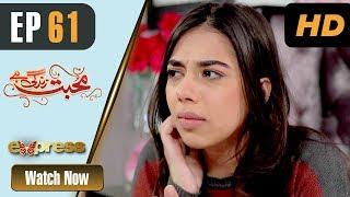 Pakistani Drama   Mohabbat Zindagi Hai - Episode 61   Express Entertainment Dramas   Madiha