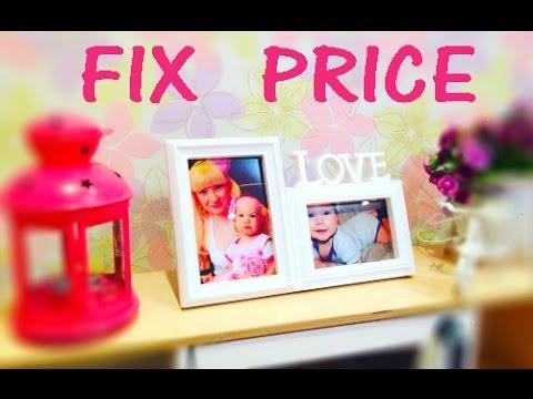 FIX PRICE Самые Дешевые покупки для дома