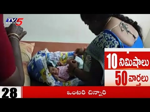 10 Minutes 50 News | 19th August 2018 | TV5 News