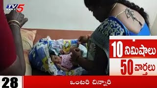 10 Minutes 50 News | 19th August 2018
