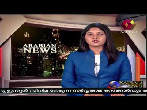 Arabian News @ 12AM | 24th July 2016