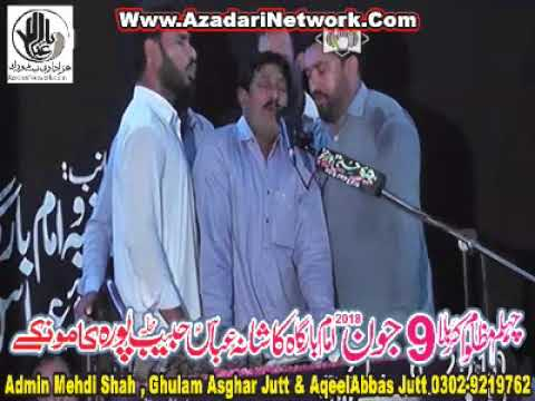 Zakir Ghulam Ali Bhatti Zakir 9 June 2018 Habib Pura Kamoke