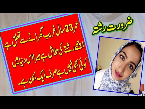 Age 23 Years old education matric cast chourdary marriage program