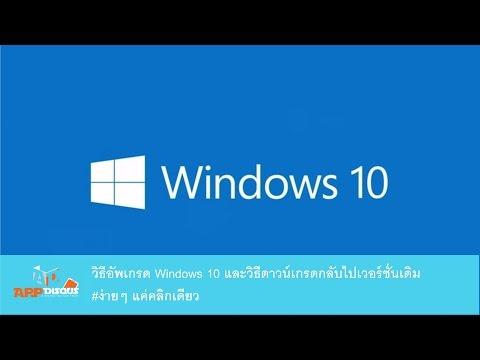 iTip iTech: วิธีอัพเกรด & ดาวน์เกรด Windows 10 Technical Preview