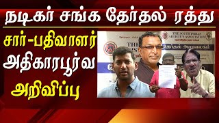 nadigar sangam election 2019 cancelled government favours isari ganesh vishal today news in tamil