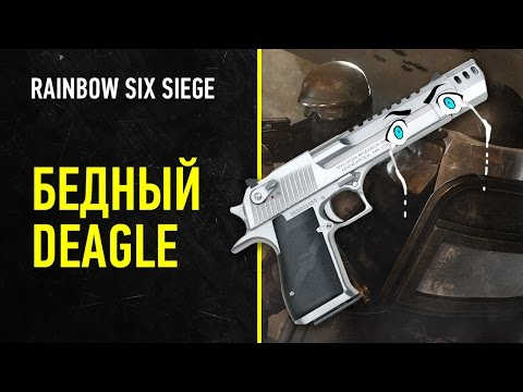 Rainbow Six Siege. Бедный Deagle