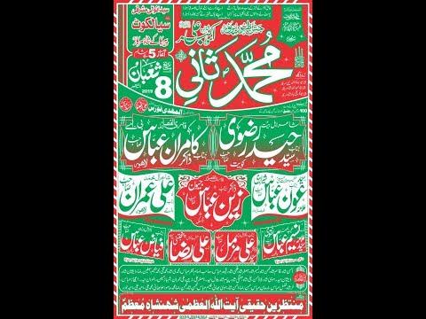Live Jashan  | 08 Shaban 2019 | Imam Bargah Sahib ul Asr ul zaman Syedan wali Mashraqi Sialkot