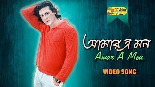 Amar a mon Tomay Diyechi | HD Movie Song | Shakib Khan & Munmun | CD Vision