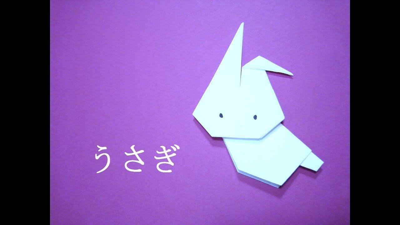 簡単!折り紙うさぎの折り方 ... : 工作 折り紙 : 折り紙