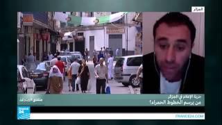 حرية الاعلام في الجزائر - من يرسم الخطوط الحمراء ؟  ج1