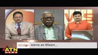 News Hour Xtra - তারপর হব ইতিহাস... - January 19, 2019