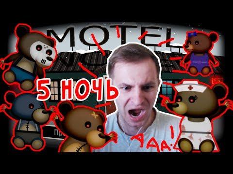 №466: ПЯТАЯ НОЧЬ с Мишками - Bear Haven(Выжить в Мотеле Медведей Ужасы) - видео для детей :)