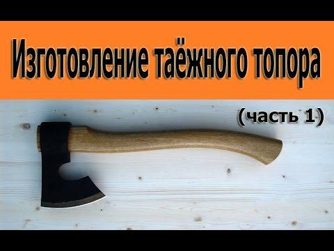 Изготовление таёжного топора(часть 1)/Making taiga ax (Part 1)