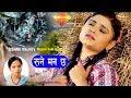 RUNE MAN CHHA { रुने मन छ } - Bishnu Majhi New Lok Song 2018/2074 | FT: Binu | Sundar Mani || HD ||