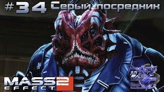 Mass Effect 2[#34] - Серый посредник (Прохождение на русском(Без комментариев))