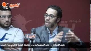يقين   مناقشة الوضع الاقليمي بين الحرب في اليمن واقتحام مخيم اليرموك في حزب العيش والحرية