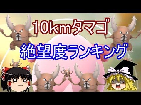 【ポケモンGO攻略動画】10kmタマゴの大きな期待が絶望に変わる瞬間  – 長さ: 2:51。