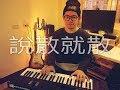 JC《說散就散》雷御廷Martyn Lei 鋼琴翻唱