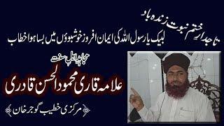 download lagu Labbaik Labbaik - Qari Mahmood Ul Hassan Qadri gratis