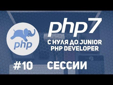 Уроки PHP 7 | Сессии в php. Как работать с сессиями.