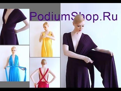 Платье-трансформер: варианты для стильных и практичных