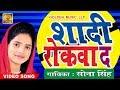 सोना सिंह (2018 ) शादी रोकवादा || Latest Bhojpuri Lok Geet|| #SONA SINGH || Sendura Dale Khatir