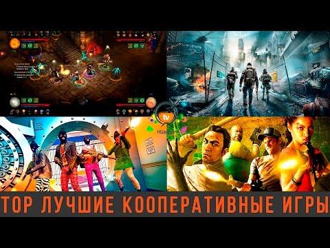 ТОП ЛУЧШИЕ КООПЕРАТИВНЫЕ ИГРЫ | TOP Best Coop Games
