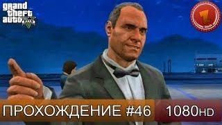 GTA 5 прохождение на русском - Охота на Z-Type - Часть 46  [1080 HD]