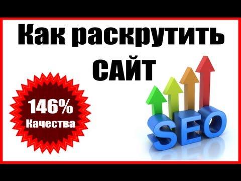 Как раскрутить сайт в поисковых системах - основные этапы для раскрутки сайта