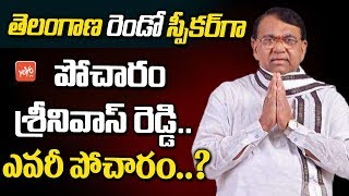 Pocharam Srinivas Reddy is the Second Speaker of Telangana | Pocharam Srinivas Reddy Bio