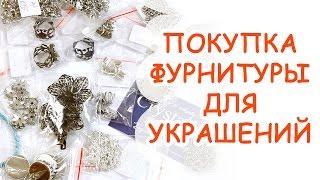 Покупка фурнитуры для украшений