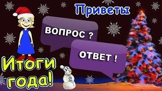 Поздравления с новым годом итоги года