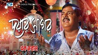 Doyar Sagor | Andrew Kishore | Sabina Yasmin | Dipjol | Resi | Bangla Movie Song | FULL HD