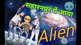 SAHARANPUR  में  आया ALIEN [ Funny Spoof][Aarav Roy Vines]