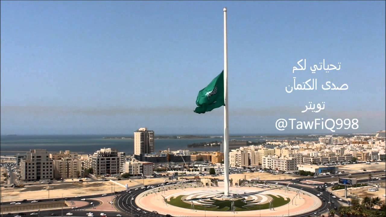 Bahrain Biggest Flag