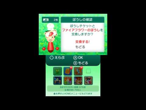 [StreetPass Mii Plaza] June 2013 Update - Exchange Booth