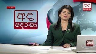 Ada Derana Lunch Time News Bulletin 12.30 pm - 2018.03.02