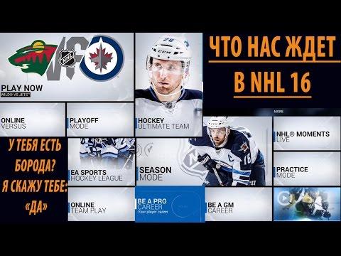 NHL 16 PREVIEW   Что нас ждет в новой части хоккейного симулятора?