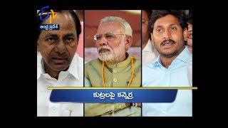 6 PM   Ghantaravam   News Headlines   22nd March 2019   ETV Andhra Pradesh