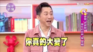 """哈林.庾澄慶 掰掰 奇葩臉 現在的哈林""""猴""""幸福!小燕有約 20171213 (完整版)"""