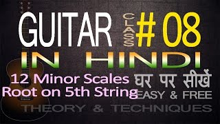 Complete Guitar Lessons For Beginners In Hindi 08 How to Play all Minor Scales Root on 5th String