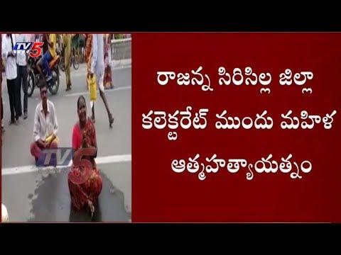 కలెక్టరేట్ ముందు మహిళా ఆత్మహత్యాయత్నం..! | Woman Protest Behind Sircilla Collectorate | TV5 News