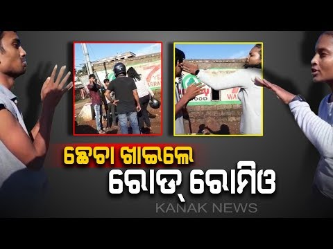 'Road Romeo' Got Beaten By Brave Girl For Passing Comments In Bhubaneswar