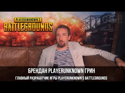 Брендан PlayerUnknown Грин главный разработчик игры PlayerUnknown's Battlegrounds