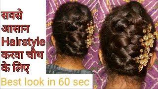 Best & Quick hairstyle for Karva Chauth || Reverse Braid bun for Thin hair | Stylopedia