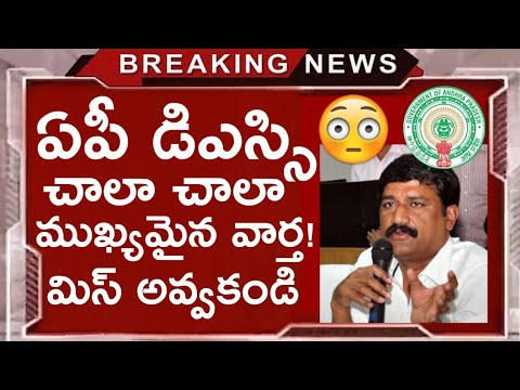 Dsc breaking news | shocking news from dsc students | dsc notification shock!